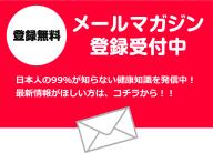 mailmaga_mini