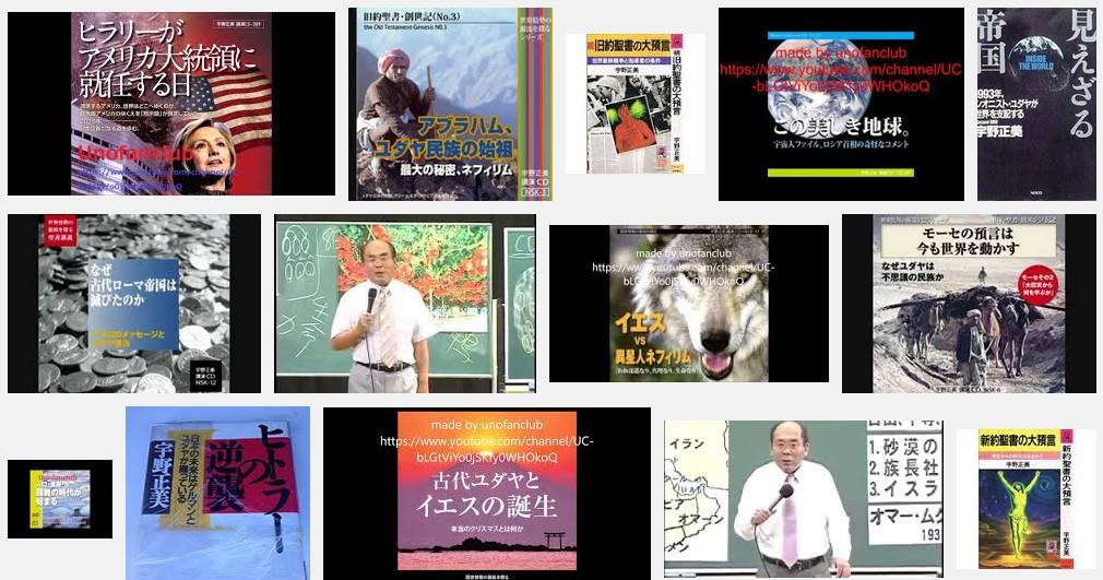 宇野正美YouTube動画まとめ 聖書講義 ユダヤ問題